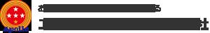 エーエフマネジメント株式会社|お客様の資産をマックスにする
